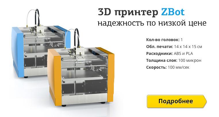 Домашний 3D принтер ZBot